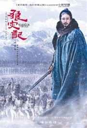 Lang zai ji (The Warrior and the Wolf)