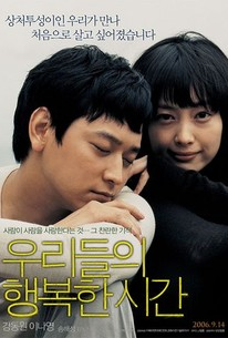 Urideul-ui haengbok-han shigan (Maundy Thursday)