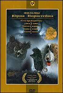 Yozhik v Tumane (Yozik in the Fog) (The Hedgehog in the Mist)