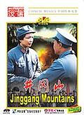 Jinggang Mountains