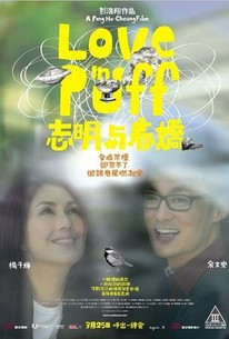 Love in a Puff (Chi ming yu chun giu)