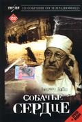 Sobachye serdtse (Heart of a Dog)