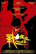 Coweb (Zhang wu shuang)