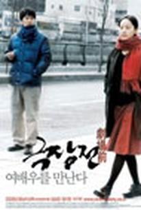 Geuk jang jeon (Tale of Cinema)
