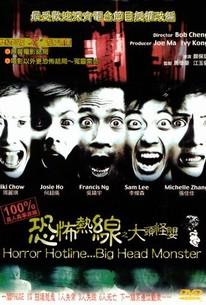Hung biu hyn sin ji daai tau gwaai ang (Horror Hotline... Big Head Monster)