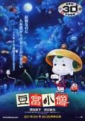 Little Ghostly Adventures of the Tofu Boy (Toufu kozou)