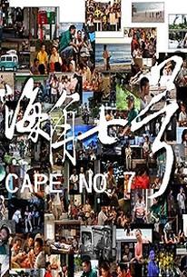 Cape No. 7 (Hai Jiao Qi Hao)