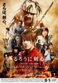 Rur�ni Kenshin: Ky�to Taika-hen (Rurouni Kenshin: Kyoto Inferno)