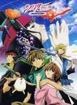 Tsubasa Chronicle the Movie: The Princess of the Country of Birdcages