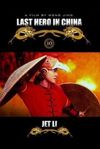 Wong Fei-hung chi tit gai dau neung gung (Deadly China Hero) (Claws of Steel) (Last Hero in China)