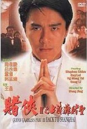 Du xia II zhi Shang Hai tan du sheng (Back to Shanghai) (God of Gamblers III)