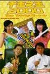 Chin wong ji wong 2000 (The Tricky Master)