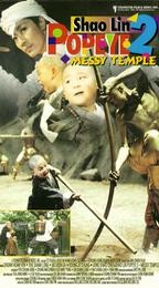 Shao Lin Popeye 2 - Messy Temple