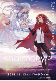 Harmony (Hamoni)