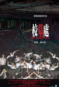 Hau mo chu (The Haunted School)