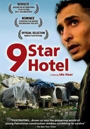 9 Star Hotel (Malon 9 Kochavim)