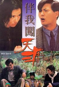 Ban wo chuang tian ya (Wild Search)