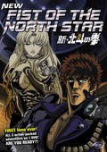 Shin Hokuto no Ken (New Fist of the North Star)