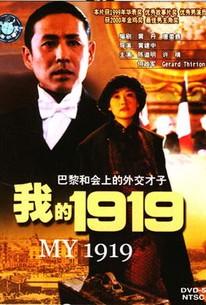 Wo de 1919 (My 1919)