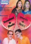 Shayankhand No Sikandar