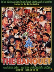 Haomen yeyan (The Banquet) (Party of a Wealthy Family)