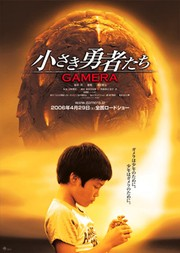 Gamera: Chiisaki yusha-tachi (Gamera the Brave)