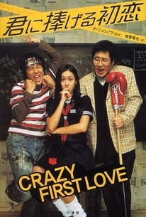 Cheotsarang sasu gwolgidaehoe (Crazy First Love)