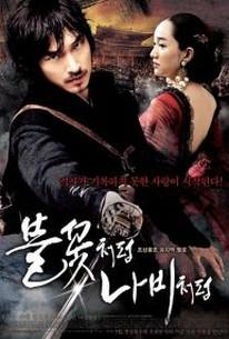 The Sword with No Name (Bool-kkott-cheo-reom na-bi-cheo-reom)