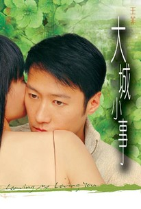 Dai sing siu si (Leaving Me, Loving You)