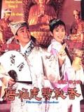 Flirting Scholar (Tang Bohu dian Qiuxiang)