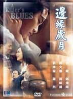 Killer's Blues