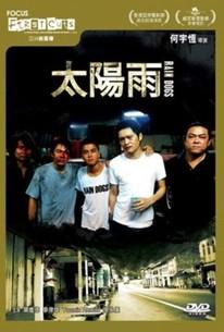 Rain Dogs (Tai yang yue)