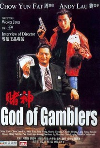 Du shen (God of Gamblers)