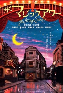 Za majikku awâ (The Magic Hour)