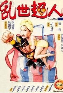From Zero to Hero (Luan shi chao ren)