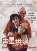 Ji xing gong zhao (The Fun, the Luck & the Tycoon)