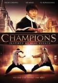 Duo biao (Champions)