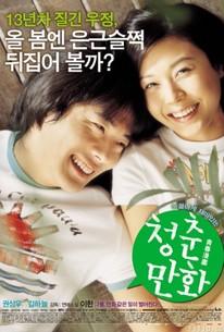 Cheongchun-manhwa (Almost Love)