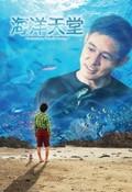 Ocean Heaven (Haiyang tiantang)