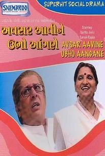 Avsar Aavine Ubho Aangane
