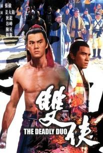 The Deadly Duo (Shuang xia)