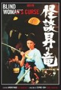 Kaidan nobori ryu (The Blind Woman's Curse)