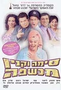 Sima Vaknin Machshefa