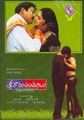 Sriramachandrulu