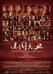 Jian guo da ye (The Founding of a Republic)