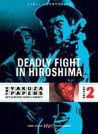 Yakuza Papers: Vol.2 - Deadly Fight In Hiroshima