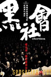 Election (Hak se wui)