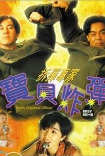 Bomb Disposal Officer Baby Bomb (Chai dan zhuan jia bao bei zha dan)