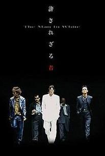 Yurusarezaru mono,(The Man in White)