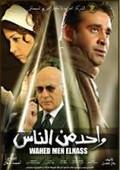 Wahed Men El Nas (One of the People)